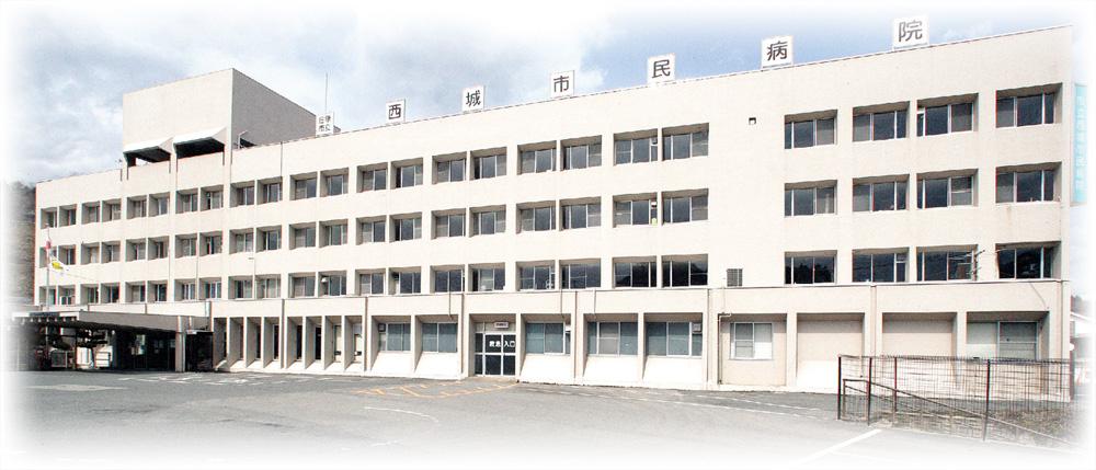 庄原市立西城市民病院
