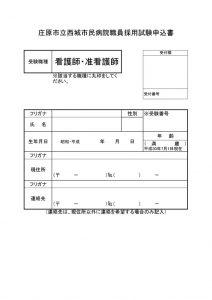 thumbnail of H30.04.16kanngobosyuu-moushikomi