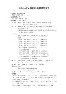 thumbnail of H30.04.16kanngobosyuu-youkou