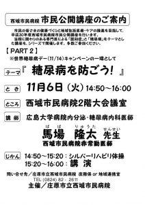 thumbnail of 公開講座チラシ2