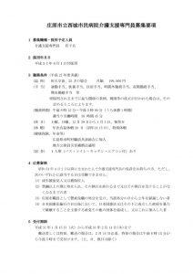 thumbnail of H31.4kaigoshien-youkou