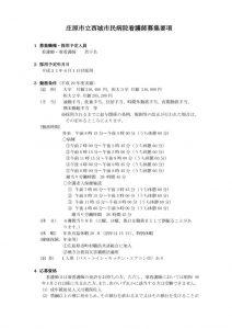 thumbnail of H31.4kango-youkou