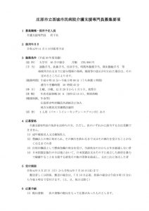 thumbnail of kaigo-bosyuu-r2