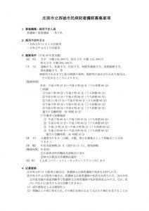 thumbnail of kango-bosyuu-r1-2