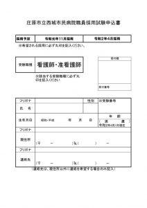 thumbnail of kango-moushikomi-r1-2
