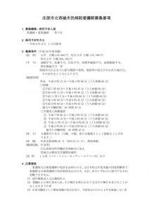 thumbnail of r2kangoshi_bosyu