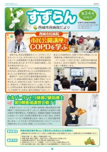 thumbnail of suzuran34.pdf