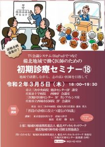 thumbnail of syokisinryou-semina18.pdf